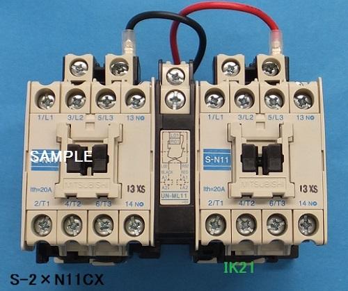 三菱電機 〓 可逆式電磁接触器(サーマルリレーなし、解放形) 〓 S-2×N125 コイル電圧AC100V