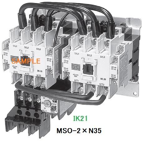 三菱電機 〓 可逆式電磁開閉器  〓 MSO-2×N125 30Kw200V コイル電圧AC200V