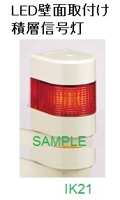 パトライト 〓 LED壁面取付け(点灯/点滅/ブザー付):緑 〓 使用電圧:AC90~250V 〓 WME-1M2AFB-G