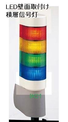 パトライト 〓 LED壁面取付け(点灯/点滅/ブザー付):赤黄緑青 〓 使用電圧:AC90~250V 〓 WME-4M2AFB-RYGB