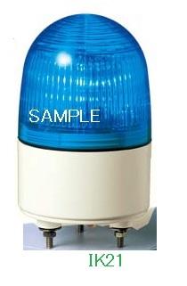 パトライト 〓 小型LED表示灯φ82 :青 〓 使用電圧:AC200V 〓 PES-200A-B