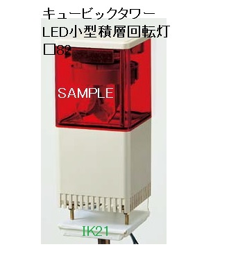 パトライト 〓 キュービックタワー LED小型積層回転灯 □82:黄(1段式) 〓 使用電圧:AC100V 〓 KES-110-Y