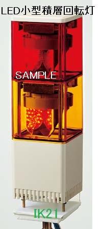 パトライト 〓 キュービックタワー LED小型積層回転灯 □82:赤黄(2段式) 〓 使用電圧:AC100V 〓 KES-210-RY