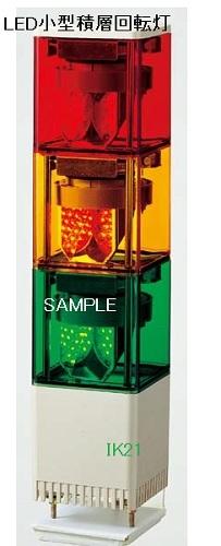 パトライト 〓 キュービックタワー LEDブザー付小型積層回転灯 □82:赤黄緑(3段式) 〓 使用電圧:AC220V 〓 KESB-220-RYG