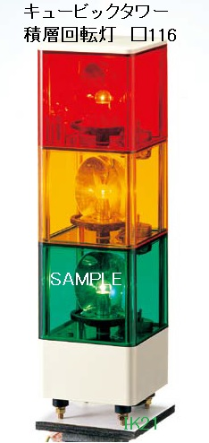 パトライト 〓 キュービックタワー 積層回転灯 □116:赤黄緑(3段式) 〓 使用電圧:DC24V 〓 KJ-302-RYG