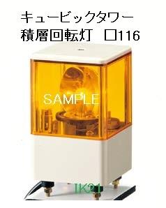 パトライト 〓 キュービックタワー ブザー付き積層回転灯 □116:黄(1段式) 〓 使用電圧:AC100V 〓 KJB-110-Y