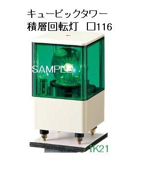 パトライト 〓 キュービックタワー ブザー付き積層回転灯 □116:緑(1段式) 〓 使用電圧:AC220V 〓 KJB-120-G