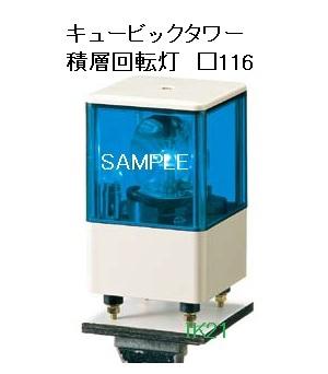 パトライト 〓 キュービックタワー ブザー付き積層回転灯 □116:青(1段式) 〓 使用電圧:AC220V 〓 KJB-120-B