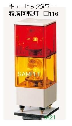パトライト 〓 キュービックタワー ブザー付き積層回転灯 □116:赤黄(2段式) 〓 使用電圧:AC220V 〓 KJB-220-RY