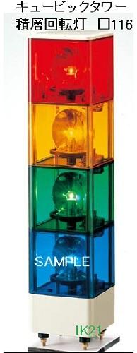 パトライト 〓 キュービックタワー ブザー付き積層回転灯 □116:赤黄緑青(4段式) 〓 使用電圧:AC100V 〓 KJB-410-RYGB