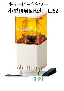パトライト 〓 キュービックタワー ブザー付き積層回転灯 □82:黄(1段式) 〓 使用電圧:AC100V 〓 KJSB-110-Y