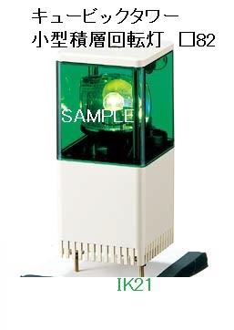 パトライト 〓 キュービックタワー ブザー付き積層回転灯 □82:緑(1段式) 〓 使用電圧:AC100V 〓 KJSB-110-G