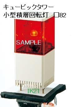 パトライト 〓 キュービックタワー ブザー付き積層回転灯 □82:赤(1段式) 〓 使用電圧:AC220V 〓 KJSB-120-R
