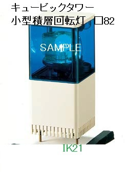 パトライト 〓 キュービックタワー ブザー付き積層回転灯 □82:青(1段式) 〓 使用電圧:AC220V 〓 KJSB-120-B
