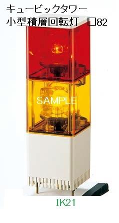 パトライト 〓 キュービックタワー ブザー付き積層回転灯 □82:赤黄(2段式) 〓 使用電圧:AC220V 〓 KJSB-220-RY