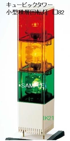 パトライト 〓 キュービックタワー ブザー付き積層回転灯 □82:赤黄緑(3段式) 〓 使用電圧:DC24V 〓 KJSB-302-RYG