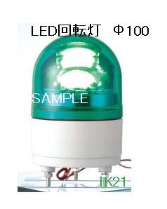 パトライト 〓 LED回転灯 Φ100:緑 〓 使用電圧:AC100V 〓 RHE-100-G