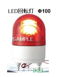 パトライト 〓 LED回転灯(ブザー付) Φ100:赤 〓 使用電圧:AC100V 〓 RHEB-100-R