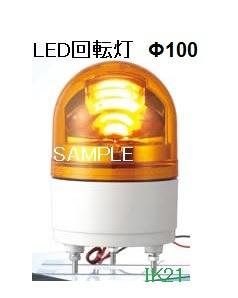 パトライト 〓 LED回転灯(ブザー付) Φ100:黄 〓 使用電圧:AC100V 〓 RHEB-100-Y