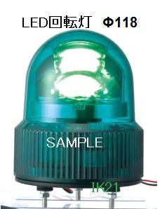 パトライト 〓 LED回転灯 Φ118:緑 〓 使用電圧:DC24V 〓 SKHE-24-G