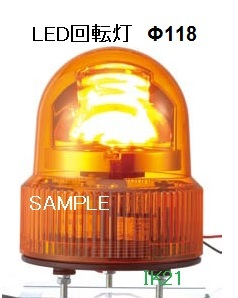 パトライト 〓 LED回転灯 Φ118:黄 〓 使用電圧:AC100V 〓 SKHE-100-Y