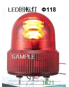 パトライト 〓 LED回転灯(ブザー付) Φ118:赤 〓 使用電圧:AC100V 〓 SKHEB-100-R