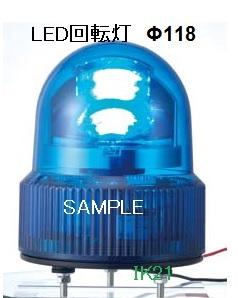 パトライト 〓 LED回転灯(ブザー付) Φ118:青 〓 使用電圧:AC100V 〓 SKHEB-100-B