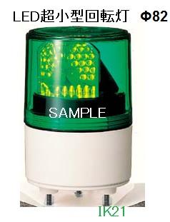 パトライト 〓 LED超小型回転灯 Φ82:緑 〓 使用電圧:DC24V 〓 RLE-24-G