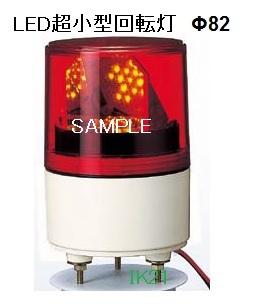 パトライト 〓 LED超小型回転灯 Φ82:赤 〓 使用電圧:AC220V 〓 RLE-220-R