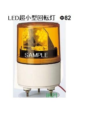 パトライト 〓 LED超小型回転灯 Φ82:黄 〓 使用電圧:AC220V 〓 RLE-220-Y