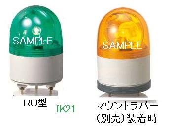 パトライト 〓 超小型回転灯 Φ82:黄 〓 使用電圧:AC100V 〓 RU-100-Y