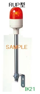 パトライト 〓 超小型回転灯 Φ82:赤 〓 使用電圧:AC100V 〓 RUP-100-R