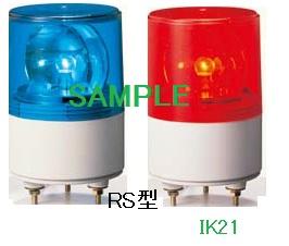 パトライト 〓 超小型回転灯 Φ82:黄 〓 使用電圧:AC100V 〓 RS-100-Y