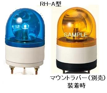 パトライト 〓 小型回転灯 Φ100:赤 〓 使用電圧:AC100V 〓 RH-100A-R