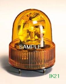 パトライト 〓 小型回転灯 ブザー付 Φ118:黄 〓 使用電圧:AC100V 〓 SKHB-100A-Y