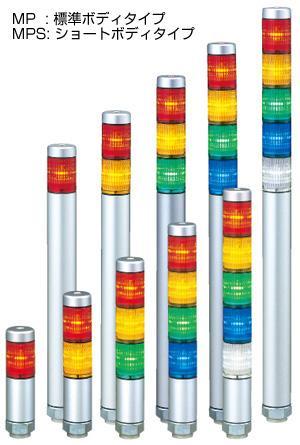 パトライト 〓 LED超スリム積層信号灯 〓 MP型〈点灯・標準ボディ220mm型〉MP-502-RYGBC