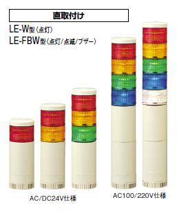 パトライト 〓 LED薄型小型積層信号灯 〓 LE-520FBW-RYGBC