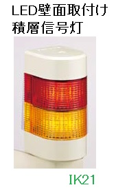 パトライト 〓 LED壁面取付け(点灯/点滅/ブザー付):赤黄 〓 使用電圧:AC/DC24V 〓 WME-202AFB-RY