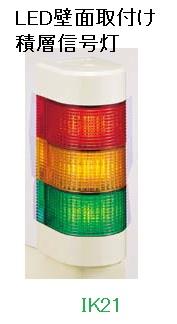 パトライト 〓 LED壁面取付け(点灯/点滅/ブザー付):赤黄緑 〓 使用電圧:AC/DC24V 〓 WME-302AFB-RYG