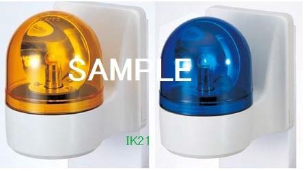 パトライト 〓 壁面取付け小型回転灯 ブザー付 Φ100:黄 〓 使用電圧:DC24V 〓 WHB-24A-Y
