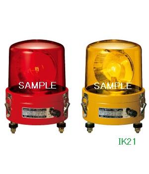 パトライト 〓 大型回転灯 ブザー付 Φ162:黄 〓 使用電圧:AC100V 〓 SKLB-110A-Y