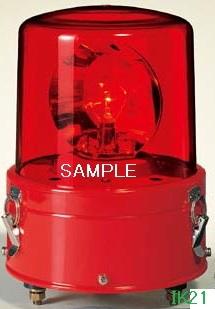 パトライト 〓 耐振型大型回転灯 Φ187:赤 〓 使用電圧:AC200V 〓 RV-120A-R