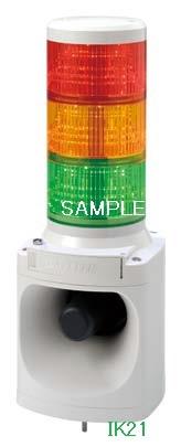 パトライト 〓 LED積層信号灯付き電子音報知器 Φ100 105dB:【色】:赤黄緑 〓 使用電圧:DC24V 〓 LKEH-302FC-RYG