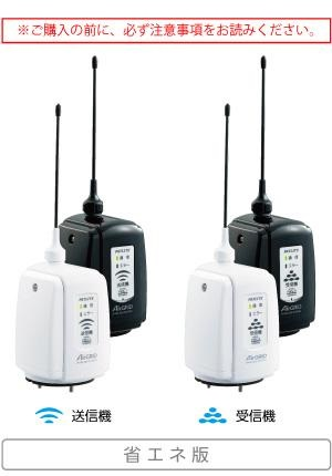 パトライト 〓 ワイヤレスコントロールユニット(省エネ版) 送信機【色】:オフホワイト 〓 使用電圧:DC12-24Vまたは単三アルカリ乾電池×3本PWS-TTN-W