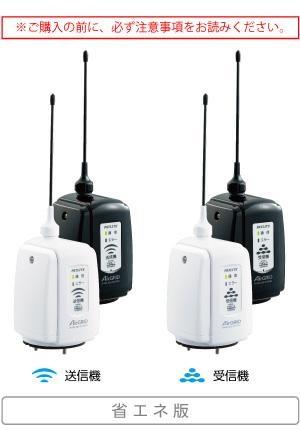 パトライト 〓 ワイヤレスコントロールユニット(省エネ版) 受信機【色】:オフホワイト 〓 使用電圧:DC12-24Vまたは単三アルカリ乾電池×3本PWS-RT-W