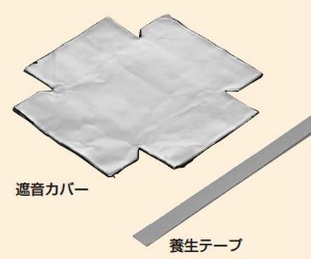未来工業 【販売単位10セット/箱】〓あと付け遮音カバー 埋込スイッチボックス用 規格:4ヶ用〓CSS-CSW4