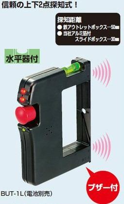 未来工業 【販売単位:1個】〓ボックスアッタ―(金属探知器)〓BUT-1N