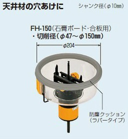 未来工業 【販売単位:1個】〓フリーホルソー(石膏ボード、合板用 切削径:φ47~φ150)〓FH-150