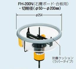 未来工業 【販売単位:1個】〓フリーホルソー(石膏ボード、合板用 切削径:φ50~φ200)〓FH-200N