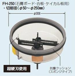 未来工業 【販売単位:1個】〓フリーホルソー(石膏ボード、合板、ケイカル板用 切削径:φ50~φ250)〓FH-250